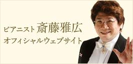 雅広 斎藤 斎藤 雅広